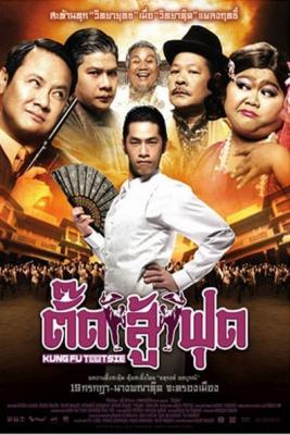 ตั๊ดสู้ฟุด Kung Fu Tootsie (2007)   ดูหนังออนไลน์ หนังใหม่ 2021 ดูหนังฟรี  HD   NungFor.Me